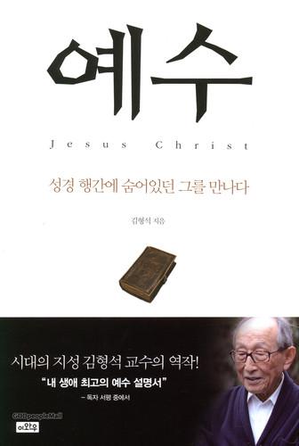예수 - 성경 행간에 숨어있던 그를 만나다