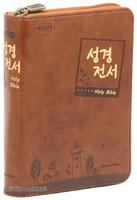 HOLY BIBLE 무단추 성경전서 미니 단본(색인/이태리신소재/지퍼/다크브라운/42TM)