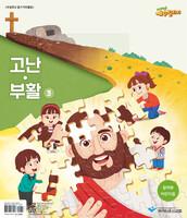 예수빌리지 고난부활3 - 유아부 어린이용(24-48개월)