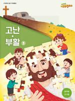 예수빌리지 고난부활3 - 유아부 교사용(24-48개월)