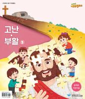 예수빌리지 고난부활3 - 유치부 어린이용(48-72개월)