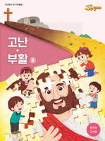 예수빌리지 고난부활3 - 유치부 교사용(48-72개월)