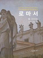 로마서 - NIB 주석 시리즈