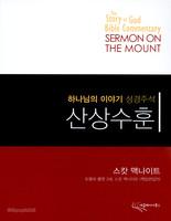 산상수훈 - 하나님의 이야기 성경주석