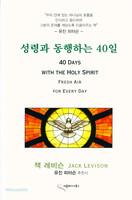성령과 동행하는 40일