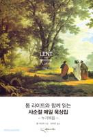 톰 라이트와 함께 읽는 사순절 매일 묵상집 : 누가복음