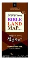 성경 지도 - 바이블랜드 맵 1