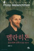 멜란히톤 - 종교개혁 신학의 틀을 세우다