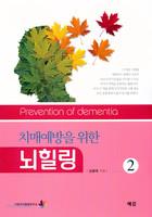 치매예방을 위한 뇌힐링 2