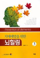 치매예방을 위한 뇌힐링 3