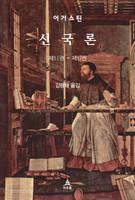 신국론 (제11권 ~ 제17권)
