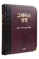 그레이스 성경 특대 단본(색인/이태리신소재최고급표지/무지퍼/다크브라운 투톤)