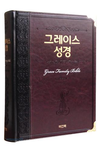그레이스 성경 특특대 단본(색인/이태리신소재최고급표지/무지퍼/다크브라운 투톤)