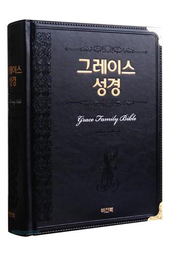 그레이스 성경 특특대 단본(색인/이태리신소재최고급표지/무지퍼/블랙)