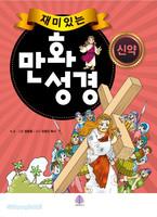 재미있는 만화성경 (신약)