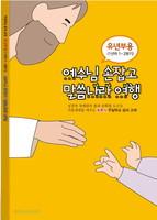 [삶이있는신앙시리즈]토론식주일학교공과: 예수님 손잡고 말씀나라 여행 (유년부 1년차-1·2분기)