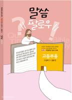 [삶이있는신앙시리즈]토론식주일학교공과: 말씀팔로우 (고등부 1년차-1·2분기)
