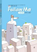 [삶이있는신앙시리즈]토론식주일학교공과: Follow Me (고등부 1년차-3·4분기)