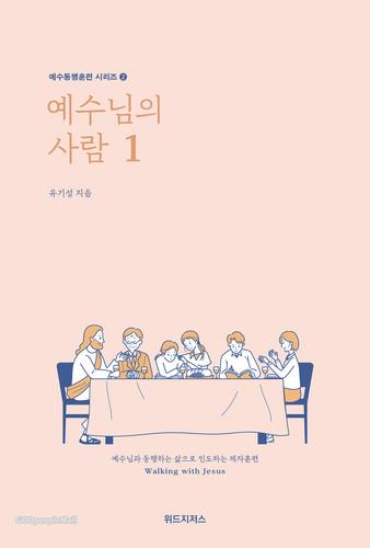 [개정판] 예수님의 사람 1