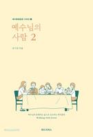 [개정판] 예수님의 사람 2
