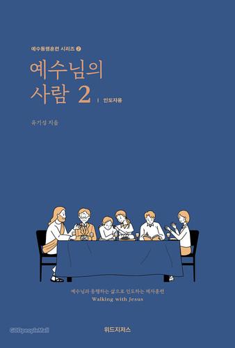 [개정판] 예수님의 사람 2 - 인도자용