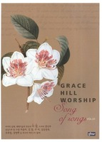 GRACE HILL WORSHIP (악보)