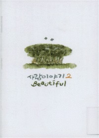 사랑이야기 2 - Beautiful (악보)