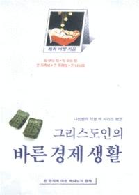 그리스도인의 바른 경제 생활 - 나침반의 작은 책 시리즈 92