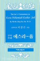 에스라 ~ 욥 - 이상근 구약성서주해 9
