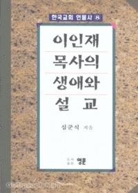 이인재목사의 생애와 설교 - 한국교회 인물사 8