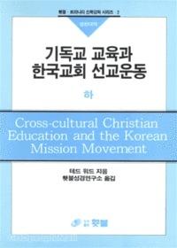 기독교 교육과 한국교회 선교운동 하