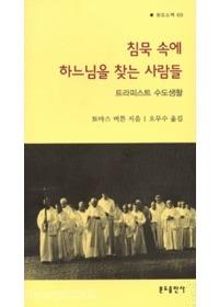 침묵속에 하느님을 찾는 사람들 : 트라피스트 수도생활 - 분도소책 60