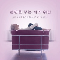 평안을 주는 재즈워십 - My Kind Of Worship(CD)