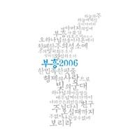 부흥 2006 (CD)