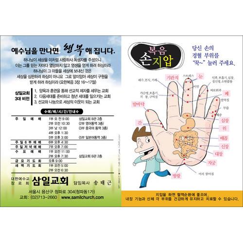 [인쇄용] 건강전도지 - 복음 손지압 (100매)