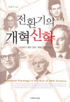 전환기의 개혁신학 - 20세기 후반 영미 개혁신학의 동향