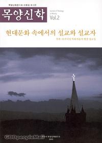 현대문화 속에서의 설교와 설교자 - 목양신학 Vol. 2