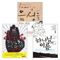 문희곤목사 저서 세트 (전3권)
