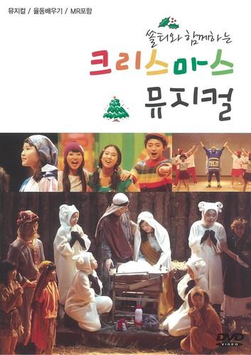 쏠티와 함께하는 크리스마스 뮤지컬 (DVD MR포함)