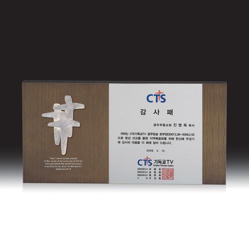 순은도금 십자가 (HB-C6018)