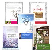 윤석전 목사 설교요약집 세트(전5권)
