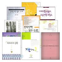 조병수 교수 저서 세트(전9권)