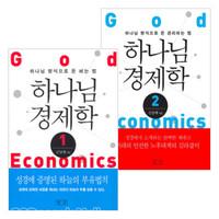 하나님 경제학 세트 (전2권)
