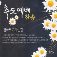 추도예배찬송(2CD)