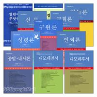 조영엽 교수 저서 세트(전14권)