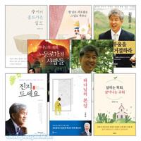 김문훈 목사 저서 세트(전9권)