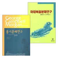 캠벨 몰간의 성경분해연구 시리즈 세트(전2권)