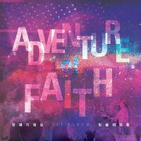 장재기 워십 1st  - 믿음의 모험 (CD)