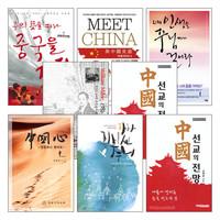 2008~2009년 출간(개정)된 중국선교 관련도서 세트(전8권)