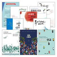 손창남 선교사 저서 세트(전6권)